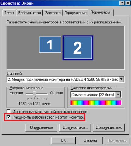 Как настроить и вывести изображение с компьютера, ноутбука на проектор